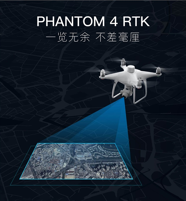 精灵 PHANTOM 4 RTK
